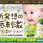 うるしず 赤ちゃん 乳児湿疹